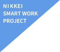 NIKKEI SMART WORK PROJECT